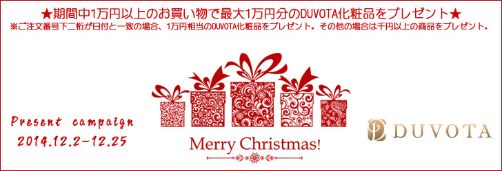 """最大1万円分の商品が当たる""""クリスマスプレゼントキャンペーン""""開催!"""