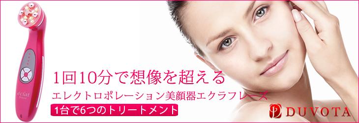 【定期コース85,092円お得!!】エレクトロポレーション美顔器エクラフレーズとEGF美容液がセットになった美肌ホームエステコース【日本製の安心美顔器】