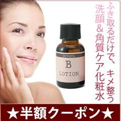 角質ケア&洗顔化粧水 DUVOTA(ドゥボータ)Boost Cleansing Lotion(Bローション)トライアル20ml