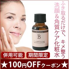 【100円OFFクーポン】 角質ケア&洗顔化粧水Bローション