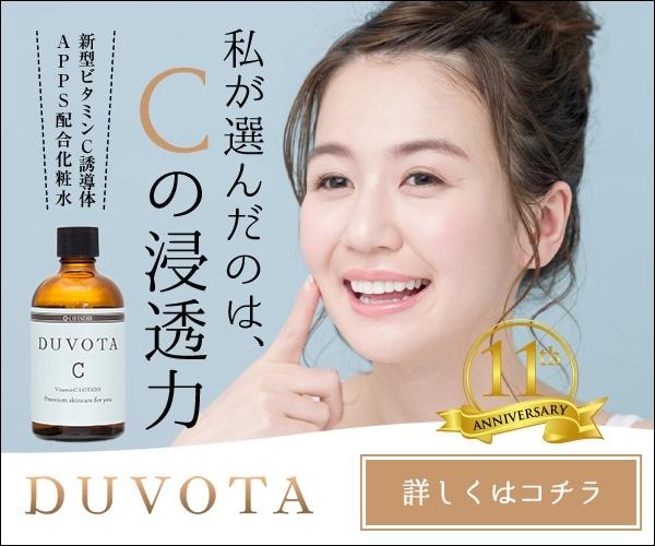 新型ビタミンC誘導体 APPS( アプレシエ)化粧水 DUVOTA(ドゥボータ)Cローション
